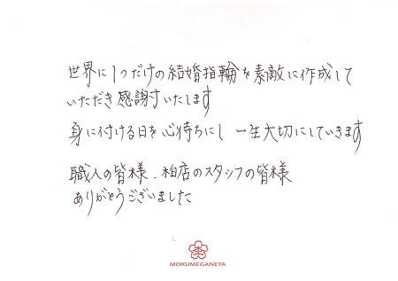 19052701木目金の結婚指輪A_004.jpg