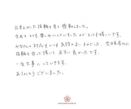 19053001木目金の結婚指輪_K004.jpg