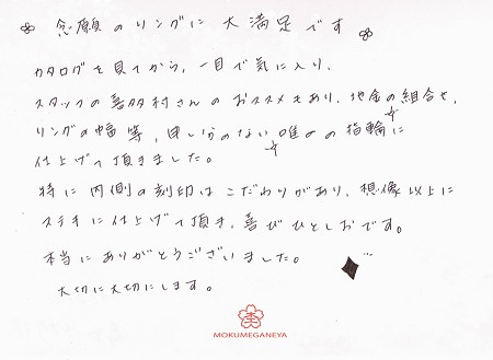 19053101木目金の結婚指輪_H002.jpg