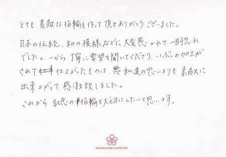 190600801木目金の結婚指輪_H004.jpg