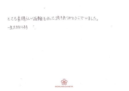 19060101木目金の婚約指輪_Y005.jpg