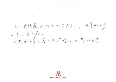 19060102木目金の結婚指輪_B005.jpg