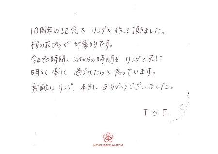 19060102木目金の10周年記念の指輪_Y002.jpg