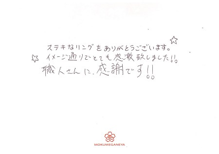 19060203木目金の結婚指輪_M005.jpg