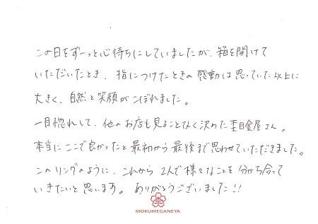 19060401木目金の結婚指輪J_006.jpg