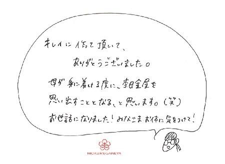 19060601木目金の婚約指輪_R005.jpg