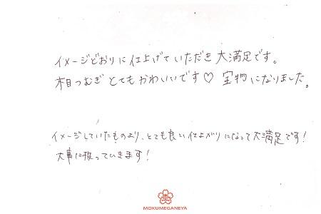 19060801木目金の結婚指輪_S005.jpg