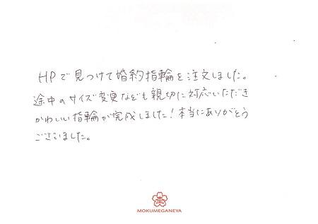 19060901木目金の婚約指輪_M002.jpg