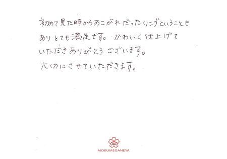 19060902木目金の結婚指輪_Y005.jpg