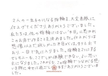 19060903木目金の結婚指輪_M004.jpg