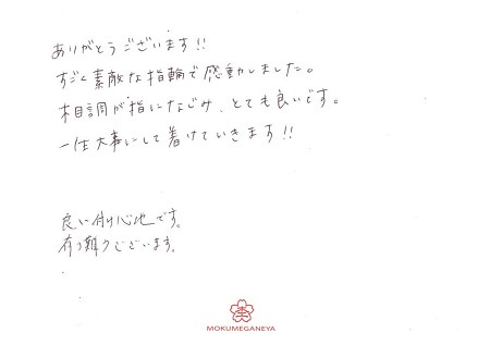 19060904木目金の結婚指輪_Y005.jpg