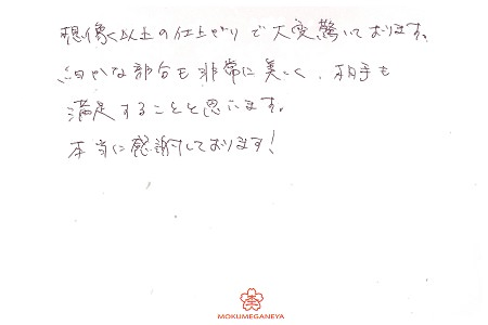 19061001木目金の婚約指輪_S005.jpg