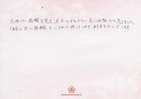 19061201木目金の婚約指輪_F003.jpg