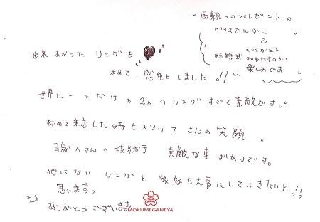 19061502木目金の結婚指輪_E005.jpg