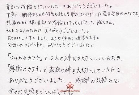 19061503木目金の婚約・結婚指輪_F005②.jpg