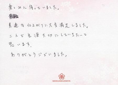 19061604木目金の結婚指輪_F003月.jpg