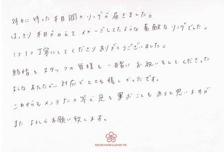 19061701木目金の結婚指輪_H004.jpg