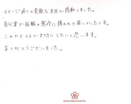 19062201木目金の結婚指輪_E005.jpg