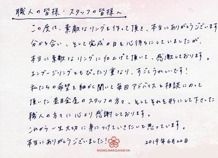 19062202木目金の婚約・結婚指輪_F005.jpg