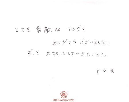 19062301木目金の結婚指輪_D004.jpg