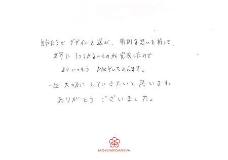 19062303木目金の結婚指輪_M004.jpg