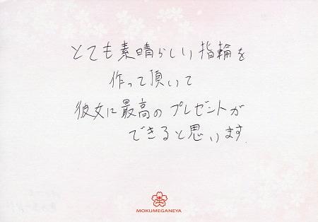 19063001木目金の婚約指輪_F002.jpg