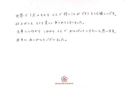 19063001木目金の結婚指輪_Z004.jpg