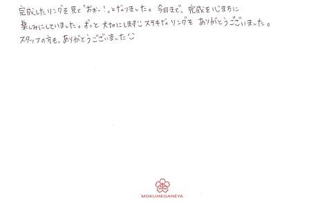 19063001木目金の結婚指輪_K005.jpg