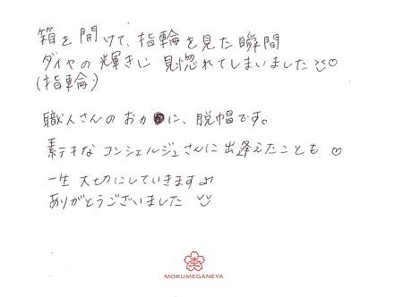 19063003木目金の結婚指輪_ Y006.jpg