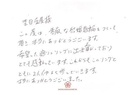 19063004木目金の結婚指輪_M004.jpg