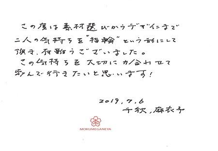 19070601木目金の結婚指輪_N005.jpg