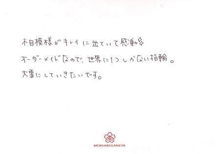 19070601木目金の結婚指輪_Z004.jpg