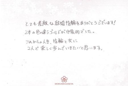 19070701木目金の結婚指輪_OM004.jpg