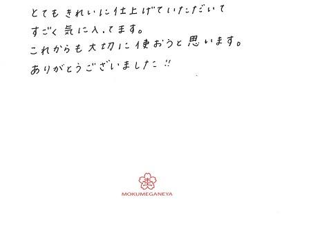 19070801木目金の結婚指輪_C004.jpg
