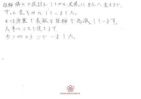 19071101木目金の婚約指輪_Y005.jpg