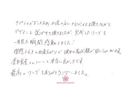 19071201木目金の婚婚指輪_S005.jpg