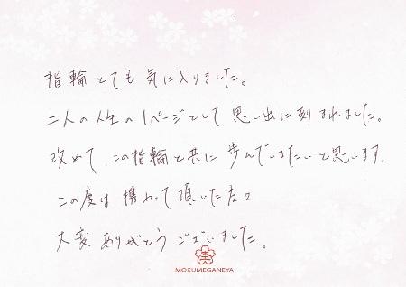 19071301木目金の結婚指輪_H004.jpg