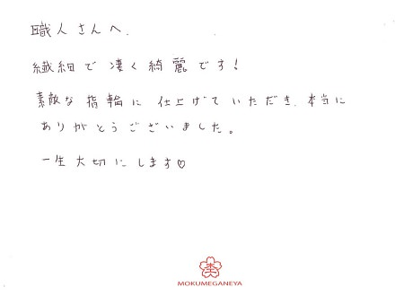 19071301木目金の結婚指輪_R006.jpg