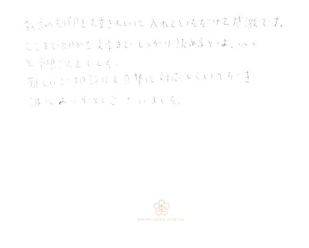 19071301木目金の結婚指輪_Q004.jpg