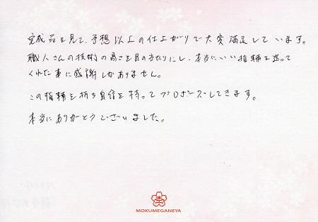 19071303木目金の婚約指輪_F003.jpg