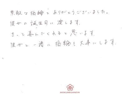 19071402木目金の結婚指輪_Y005.jpg