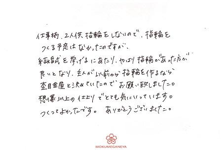 19071502木目金の結婚指輪_M004.jpg