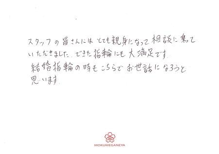 19071701木目金の婚約指輪ー005.jpg