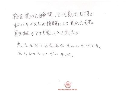 19071901木目金の結婚指輪 (4).jpg