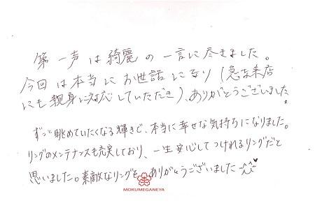 19072001木目金の婚約指輪_E002.jpg