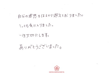 19072003木目金の結婚指輪_S005.jpg