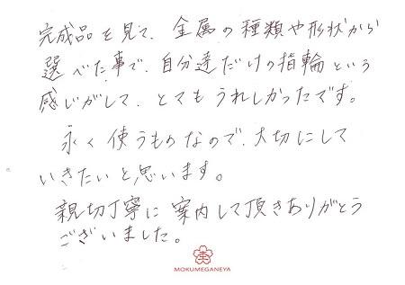 19072003木目金の結婚指輪_Y005.jpg