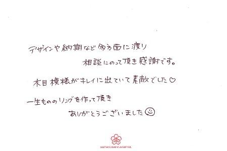 19072004木目金の結婚指輪_S005.jpg