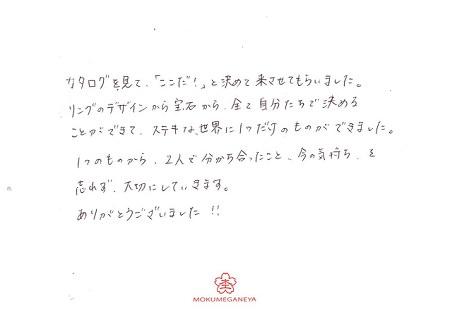 19072101木目金の結婚指輪_Y005.jpg