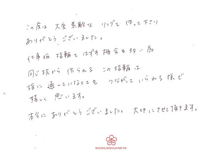 19072102木目金の結婚指輪_Y005.jpg